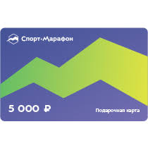 <b>Подарочный сертификат</b> Спорт-Марафон <b>5</b> 000 руб.
