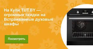 Купить <b>Встраиваемые</b> духовые шкафы <b>Korting</b> в Минске онлайн в ...