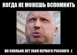 Российский пранкер пытался выдать себя за Турчинова, - пресс-служба СНБО - Цензор.НЕТ 1343