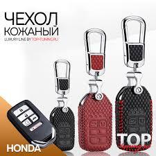 Кожаный <b>чехол для ключа</b> Luxury Line на <b>Honda</b>