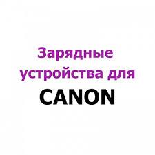Зарядные <b>устройства</b> для <b>Canon</b> - Фотомаг59 - www.fotomag59.ru