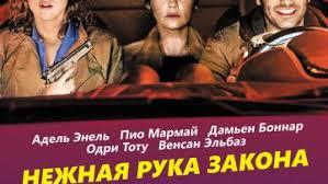 Нежная рука закона / Русский ТОП трейлер 2019 / Tender Hand ...