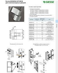 <b>Петля DOMINA HP</b> NEW дверная Giesse 3-х секционная, без ...