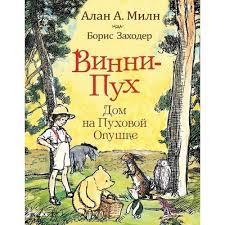 Книга «<b>Винни</b>-<b>Пух</b>. <b>Дом на Пуховой</b> Опушке», автор Алан Милн ...