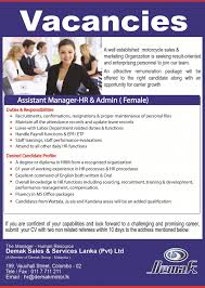 hr admin assistant manager job vacancy in sri lanka 1 year of working experience in hr processes hr procedures ■ excellent command of english both written oral