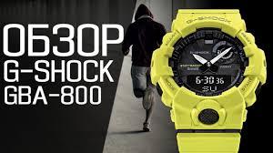 Обзор <b>CASIO G-SHOCK GBA</b>-800-9A | Где купить со скидкой ...