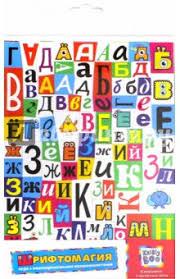 kribly boo обучающая игра магнитный набор букв и цифр