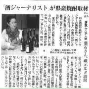「葉石かおり=エッセイスト・酒ジャーナリスト」の画像検索結果
