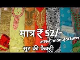 Suit manufacturer Surat, <b>Factory price</b> suit Wholesale market suit at ...