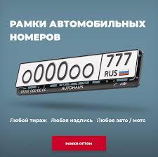Номерные рамки купить в Москве | <b>Рамка номерного знака</b> ...