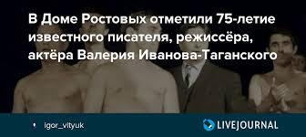 В Доме Ростовых отметили 75-летие известного писателя ...