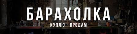 Барахолка Нижняя Тура / Лесной | ВКонтакте