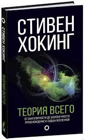 «Теория Всего» Стивен <b>Хокинг</b> - купить <b>книгу</b> «Теория Всего» в ...