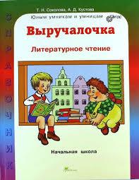 <b>Выручалочка</b>. Литературное чтение. Справочник для начальной ...