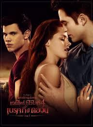 Twilight - Chapitre 4 : Révélation 1... poster