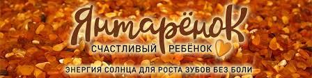 Янтарёнок - детские <b>янтарные</b> бусы (ожерелья)! | ВКонтакте