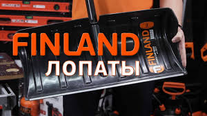 <b>Лопата</b> снеговая <b>FINLAND</b> Orange 1731 - YouTube
