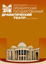 <b>Ladies night</b>. Вечер <b>только для</b> женщин - Оренбургский театр ...