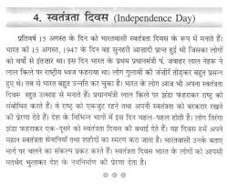 hindi paragraph world s largest collection of essays published short paragraph on independence day in hindi