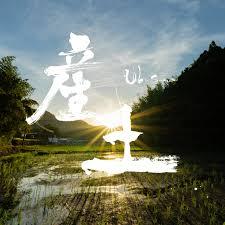 産土ポッドキャスト - ubusuna -