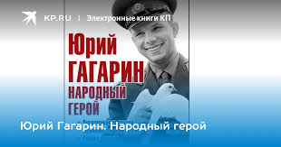 Юрий Гагарин. Народный герой