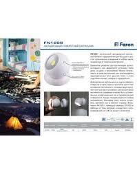 Светодиодный поворотный <b>светильник Feron</b> FN1209, 3W, белый