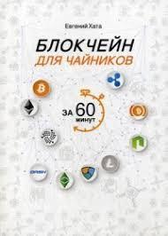 <b>Блокчейн для чайников за</b> 60 минут - Хата Евгений Андреевич ...
