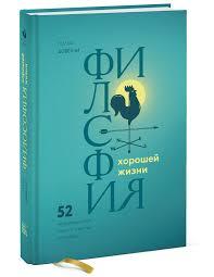 """Книга """"<b>Философия хорошей жизни</b>. 52 нетривиальных идеи о ..."""