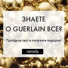 <b>Guerlain Mon Guerlain</b> Eau de Parfum – купить по цене 3619 ...