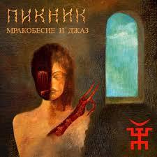 <b>Мракобесие и</b> джаз — <b>Пикник</b>. Слушать онлайн на Яндекс.Музыке