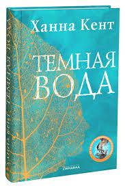 "Книга ""<b>Темная вода</b>"" Кент Ханна – купить книгу ISBN 978-5-00131 ..."