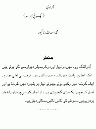 bazm e urdu one act play aazadi school drama  one act play aazadi school drama 16721585157516051575 1570 1586157515831740