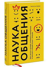 <b>Наука общения</b>. Как читать эмоции, понимать намерения и ...