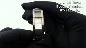 <b>Женские</b> наручные <b>часы Boccia</b> Titanium BT-3118-01 - YouTube