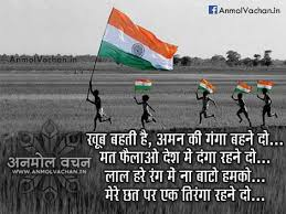 Image result for deshbhakti
