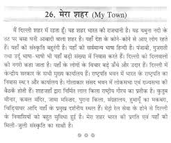 short paragraph on my town in hindi