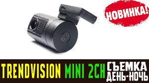 Обзор на <b>видеорегистратор TRENDVISION MINI 2CH</b> GPS с 2 ...