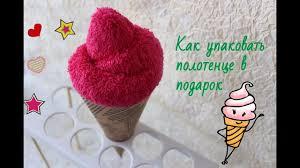 Как упаковать <b>полотенце</b> в подарок. Мороженое из <b>полотенца</b> ...