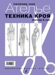 """Электронная версия книг """"<b>Сборник</b> """"<b>Ателье</b> - <b>2008</b>"""". М.Мюллер и ..."""
