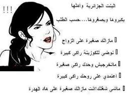 البنت الجزائرسة و اهلها images?q=tbn:ANd9GcR