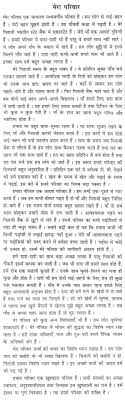 a thumb jpg happy family essay essay on secrets of a happy family in hindi