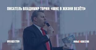 Писатель Владимир <b>Торин</b>: «Мне в жизни везёт!» | Новые ...