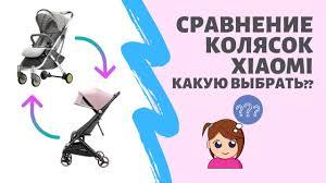 Сравнение <b>колясок Xiaomi MITU</b> Baby Folding Stroller и Bebehoo ...