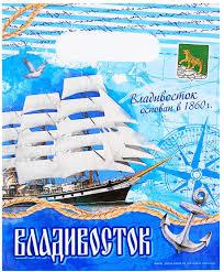 """<b>Пакет подарочный</b> """"Владивосток"""", <b>цвет</b>: мультиколор, 17 х 20 см ..."""