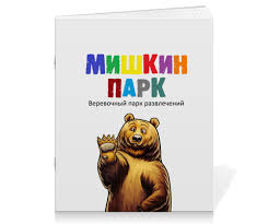 Тетрадь на скрепке <b>Мишкина</b> тетрадь #980016 от <b>Мишкин</b> парк