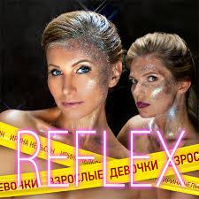<b>Reflex</b> - <b>Взрослые Девочки</b>   Releases   Discogs