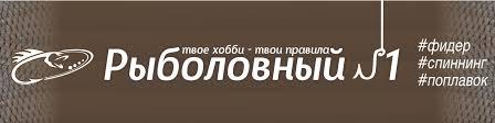 Рыболовный №1 | ВКонтакте