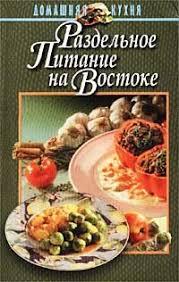 """Книга """"Раздельное питание на Востоке"""" — купить в интернет ..."""
