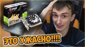 Nvidia <b>Geforce GT730</b> 2gb GDDR3 в играх . -Тест бюджетной ...