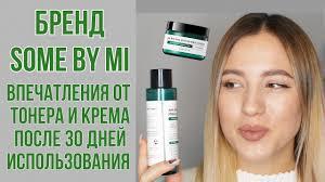 Обзор продуктов бренда Some By Mi | AHA-BHA-PHA 30 Days ...
